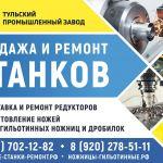 Заводской ремонт токарных станков,продаём в наличии станки 1к62, 1в62, 1к62д, ит1м, итв250, 16в2